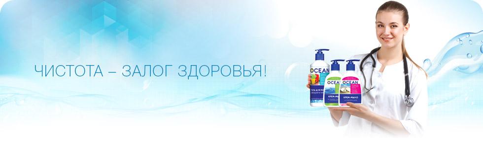 Дальхимпром, залог здоровья